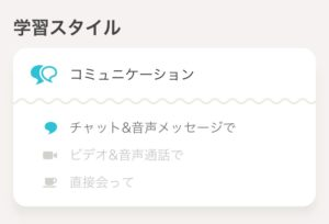 Tandem(言語交換アプリ)学習スタイル