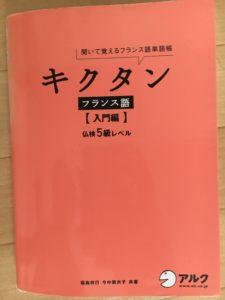 キクタン(アルク)[入門編]