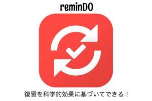 reminDOアプリの紹介