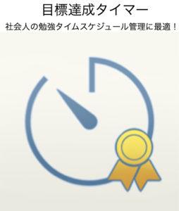 目標達成ダイマーアプリ。社会人の勉強タイムスケジュール管理に最適!