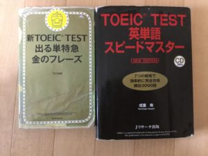 私がTOEIC800点を取るまでに使用した単語帳