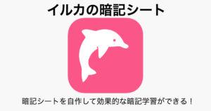 イルカの暗記シートアプリの紹介
