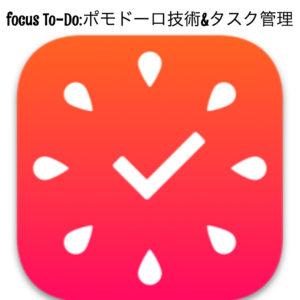 focus To-Do:ポモドーロ技術&タスク管理