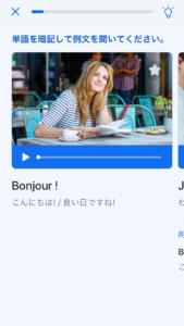Busuuアプリの説明(単語の勉強)