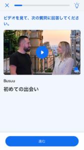 Busuuアプリの説明(テスト)