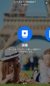 Busuuアプリの説明