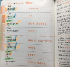 単語学習方法の例