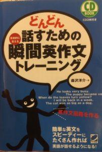 『どんどん話すための瞬間英作文トレーニング』本の紹介。