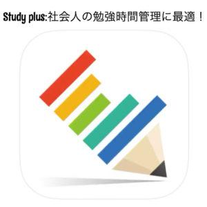 Studyplusアプリ-社会人の勉強時間管理に最適!-