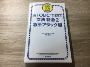 TOEIC TEST 文法特急2 急所アタック編