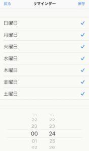 目標達成ダイマーアプリ。アプリの使用例。