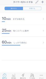 集中アプリは面倒な設定はいらない! アプリを使うのは超簡単!