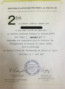 仏検準2級 証明書