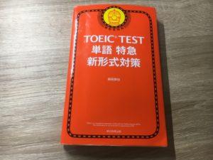 TOEIC TEST単語特急 新形式対策