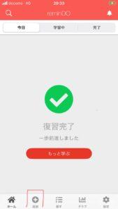 reminDOアプリの使用例