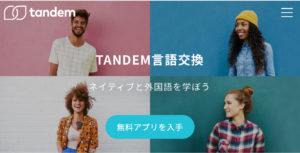 Tandem(言語交換アプリ)