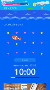 スマホをやめれば魚が育つアプリ